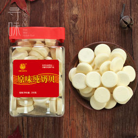 【满2包邮】 海乳 内蒙古特产 原味奶贝 无添加剂奶片 200g