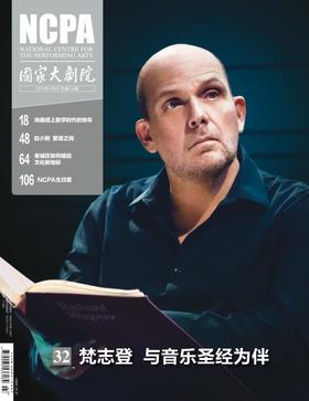 《国家大剧院》杂志2018年3月刊(包邮)