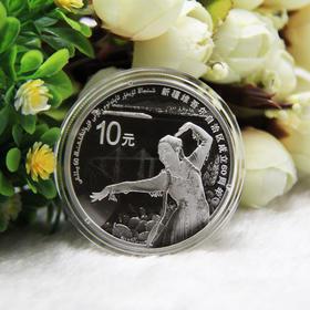 【秒杀】新疆维吾尔自治区成立60周年纪念银币·中国人民银行发行