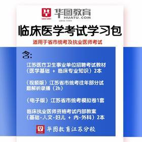 江苏临床医学考试学习包(含省市统考与执业医师资料)
