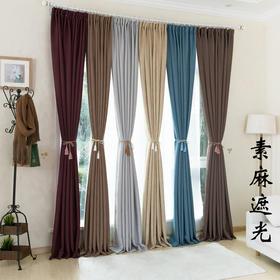 【米粒麻】20色 遮光窗帘 工程推荐 有版支持零剪