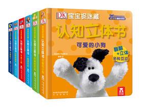DK宝宝捉迷藏认知立体书(共6册) 适读年龄:0+  原价:418.8元