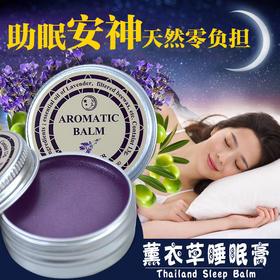 【1分钟快速入睡】泰国皇室御用,纯天然配方,从此告别失眠!助眠安神睡眠膏13g