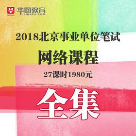 2018北京市事业单位考试笔试全套网络课程