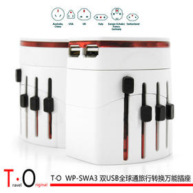 A/商旅必备WP-SWA3双USB输出全球多功能安全转换插头(150国家通用)