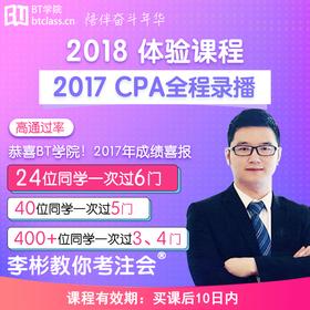 2017年CPA赠课(每人限一科,成团自动开课,活动马上结束!)| BT学院