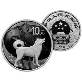 【生肖狗】2018狗年圆形本色30克银币·中国人民银行发行