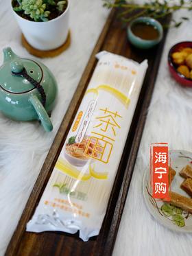 【海宁购·寻美食】中粮旗下小麦粉茶面400克