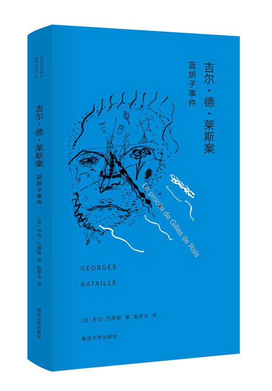 《蓝胡子事件》epub+mobi+azw3百度网盘下载