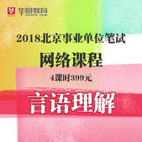 2018北京市事业单位考试笔试【言语理解与表达】网络课程