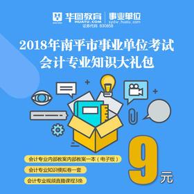 2018年南平市事业单位考试会计专业知识大礼包