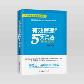 【有效管理的5大兵法】孙陶然《创业36条军规》后暌违五年,首部管理巨作!