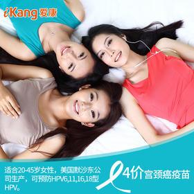 爱康 HPV4价宫颈癌疫苗套餐 (北京除外)