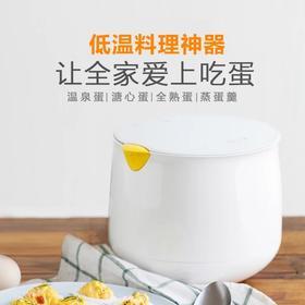 【轻松享受美味温泉蛋 】长虹CHANGHONG 67℃煮蛋器