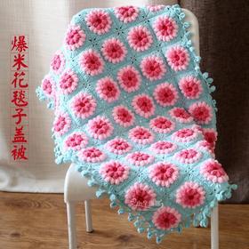 爆米花毯子盖被手工编织材料包5股牛奶棉毛线钩织毯子小辛娜娜
