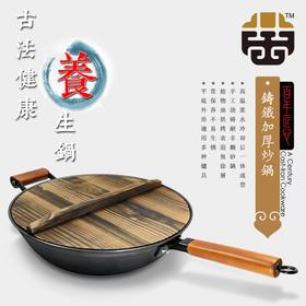 【王源吉】百年吉源铸铁炒锅 无涂层加厚炒锅单柄炒锅传统铁锅