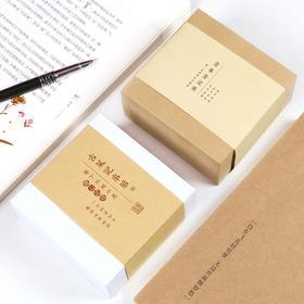古风便利贴记事贴便签本子 中国风加厚空白百事贴纸 复古可撕文具