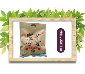 【馋嘴零食】好吃芋灵子魔芋盛宴 礼盒装