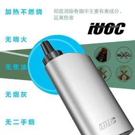 IUOC爱优士电子吸烟器 戒烟烟弹神器 黑色/银色两种颜色任选
