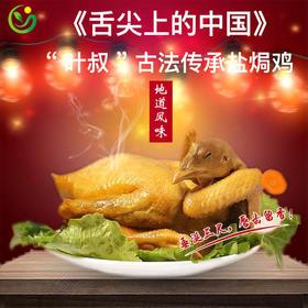 央视《舌尖上的中国》第二季力荐,山林散养胡须鸡古法盐焗 鸡肉更劲道,风味更浓郁  750g 顺丰包邮