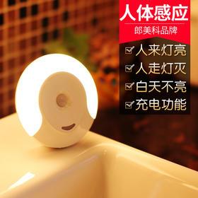 创意智能护眼充电人体感应灯 过道卫生间床头喂奶灯 推荐
