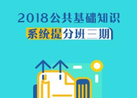 2018公共基础知识系统提升班三期(2.23-3.14)