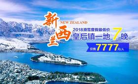 2018新西兰滑雪特价抢购