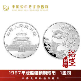 1987年版熊猫精制银币