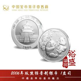 2006年版熊猫普制银币