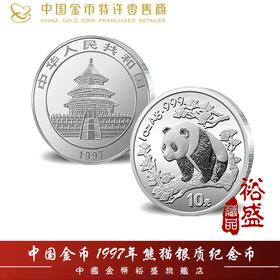 1997年版熊猫普制银币