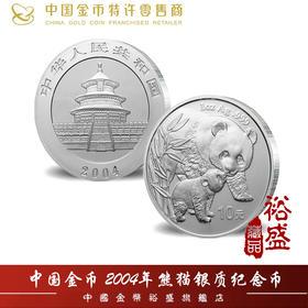 2004年版熊猫普制银币