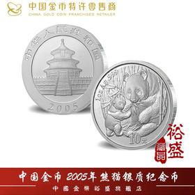 2005年版熊猫普制银币 | 基础商品