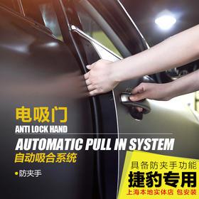 捷豹汽车电吸门自动吸合门改装