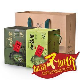 茶人岭 幽雅香兰  清香安溪铁观音臻品装252克+252克