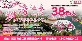 女王节!3月9日38元泡温泉+鱼疗+桑拿