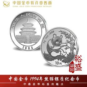 1994年版熊猫普制银币