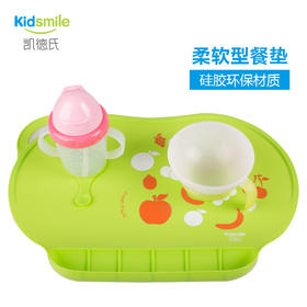 凯德氏儿童餐垫  随身带走且方便清洗