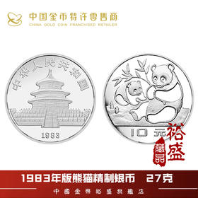 1983年版熊猫精制银币 27克 | 基础商品