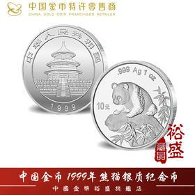 1999年版熊猫普制银币 | 基础商品