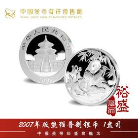 2007年版熊猫普制银币