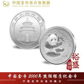 2000年版熊猫普制银币 | 基础商品
