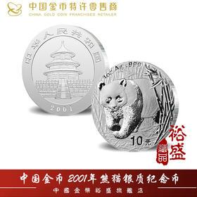 2001年版熊猫普制银币