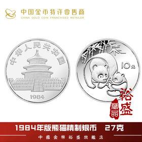 1984年版熊猫精制银币
