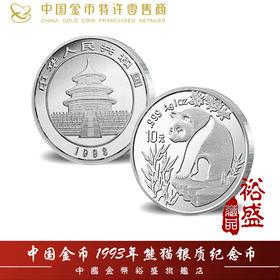 1993年版熊猫普制银币
