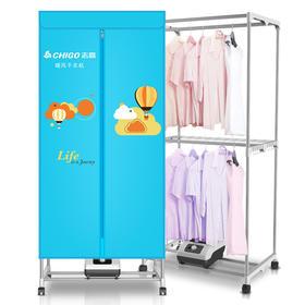 【志高干衣机  回南天必备】志高神奇的衣柜  暖风干衣机   快速干衣杀菌  承重15公斤 1200w铝管