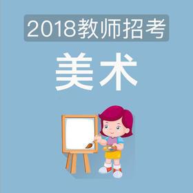 2018教师招聘:美术学科