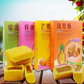 【去过台湾的人必备的伴手礼】台湾特产 恋尚宝岛水果酥 250g 口感松软 馅料饱满