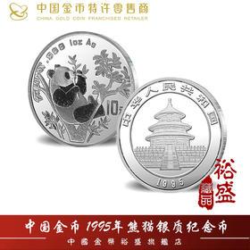1995年版熊猫普制银币 | 基础商品