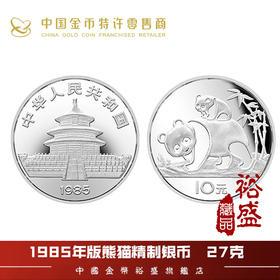 1985年版熊猫精制银币
