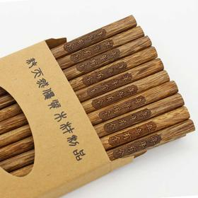 【无漆无蜡 天然健康】鸡翅木筷子 10双装 耐腐蚀 易清洗 健康卫生